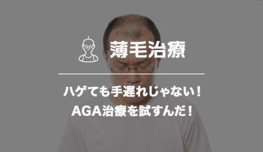 【実体験】ハゲても手遅れじゃない!AGA治療を試すんだ!