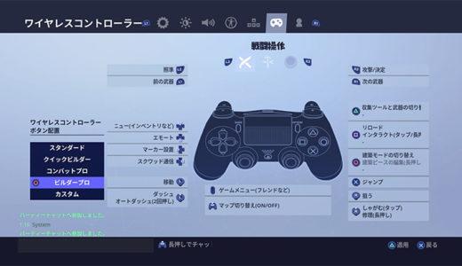 【フォートナイト】初心者にもおすすめの操作設定や感度設定【PS4&Switch】