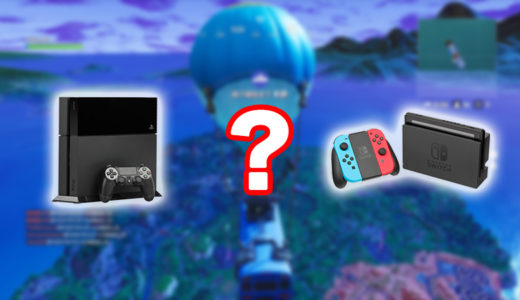 【フォートナイト】PS4版とSwitch版どっちがおすすめ?【FORTNITE】