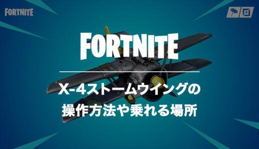 【フォートナイト】飛行機「X-4ストームウイング」の操作方法や乗れる場所を解説【FORTNITE】