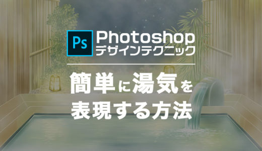 【フォトショ】Photoshopを使って湯気を表現する方法