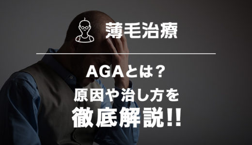 【30代ハゲが教える】AGA(エージーエー)とは?原因や治し方を徹底解説 