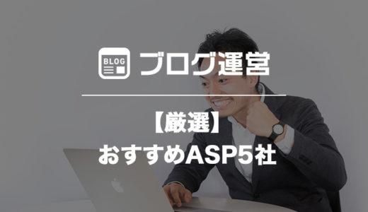 【2019年版】初心者ブロガーが絶対登録しておくべきASP5社を厳選して紹介【アフィリエイト】