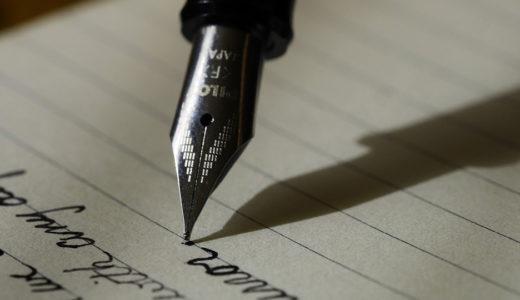 【初心者向け】読みやすい文章を書くために気をつけたい6つのポイント【ブログ】