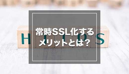 常時SSL(https)化するとどんなメリットがあるのかをわかりやすく解説!