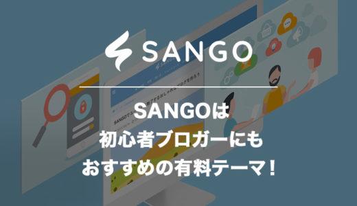 【WordPress】SANGOは初心者ブロガーにもおすすめの有料テーマ!【アフィリエイト】