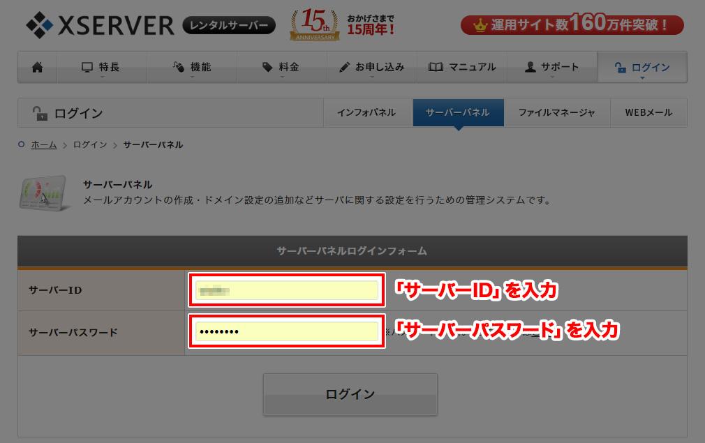 サーバーIDとサーバーパスワードを入力してログイン