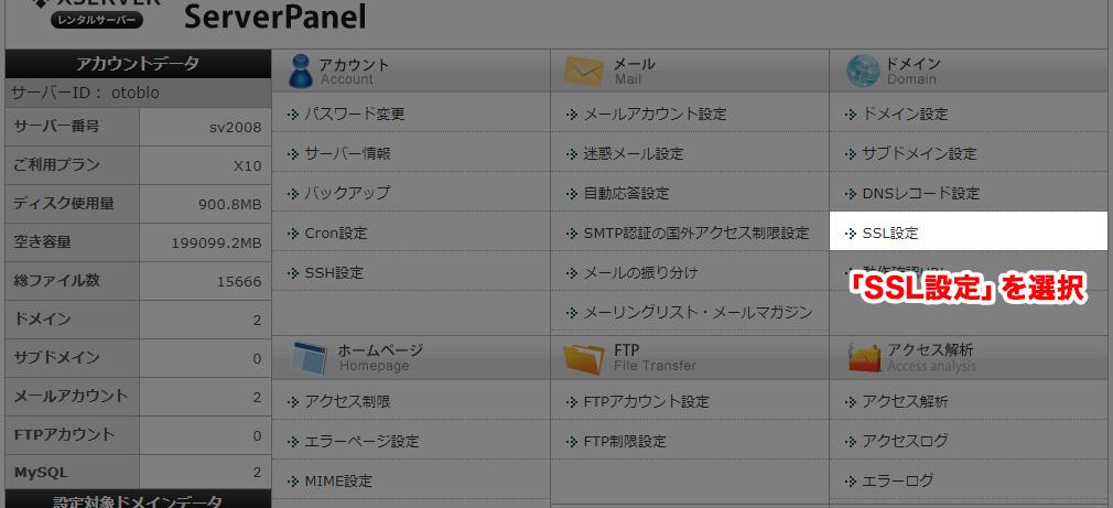 SSL設定を選択