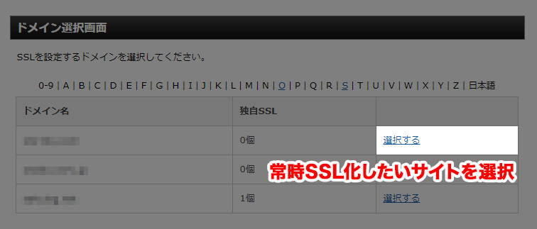 常時SSL化したいサイトを選択