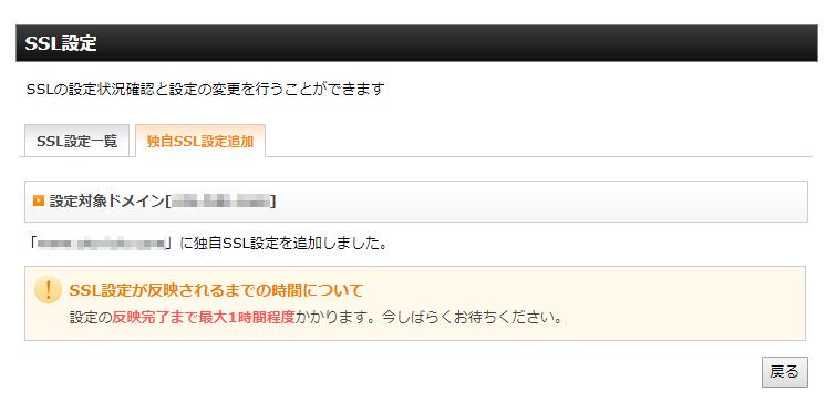 SSL化完了
