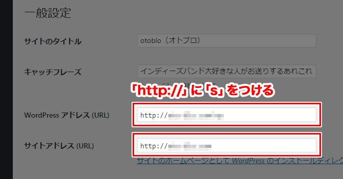 「http」にsをつける