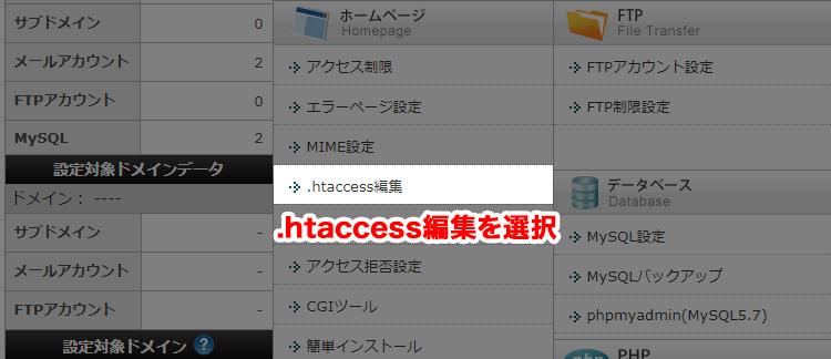 .htaccess編集を選択