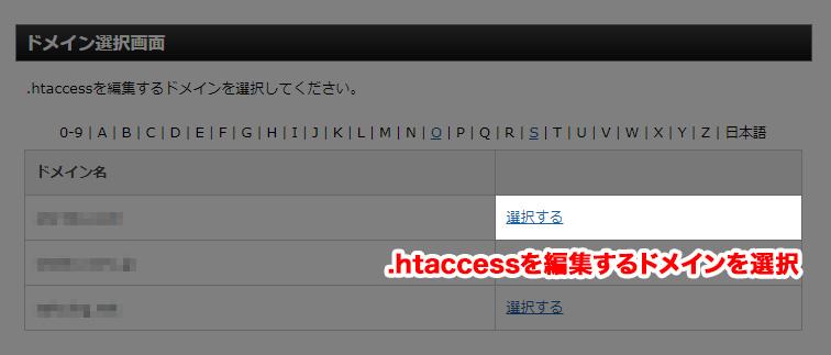 .htaccessを編集するドメインを選択