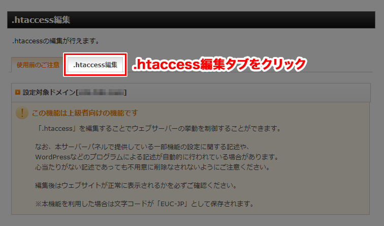 .htaccess編集タブをクリック