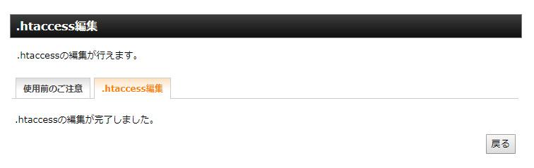 「http」から「https」に自動で転送する設定が完了