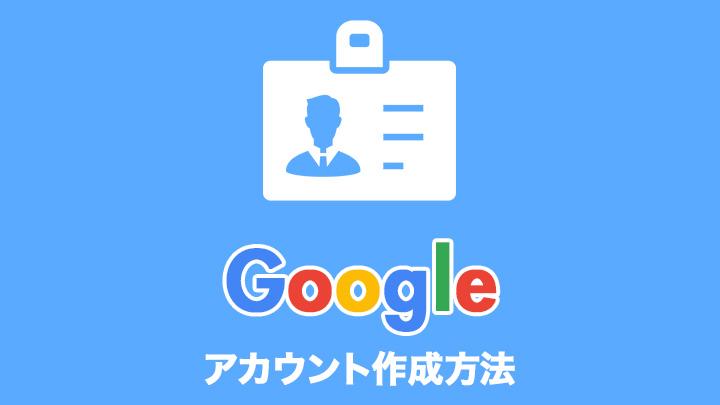 Google(Gmail)アカウントの作り方を画像つきでわかりやすく解説!