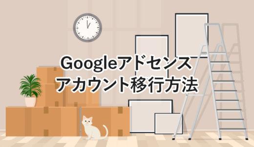 Googleアドセンスのアカウントを移行するやり方と手順をわかりやすく解説