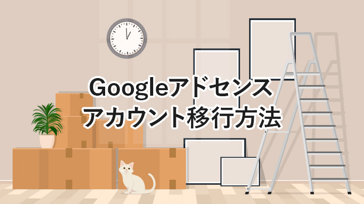 Googleアドセンスのアカウントを移行するやり方と手順