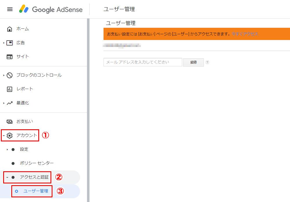 アクセスと認証>ユーザー管理の順に進みます。