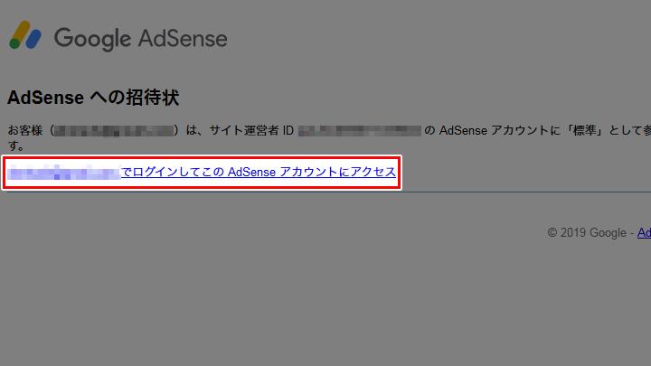 アドセンスアカウントにアクセス