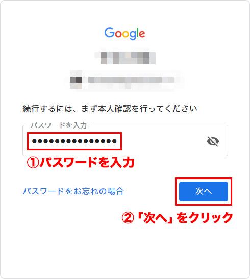 新しいGoogleアカウントでログイン