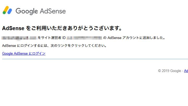 Googleアカウントの追加完了