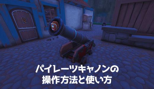 【フォートナイト】シーズン8新要素の大砲「パイレーツキャノン」の操作方法と使い方【FORTNITE】