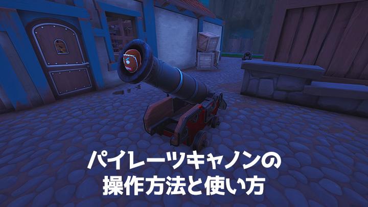 シーズン8新要素の大砲「パイレーツキャノン」の操作方法と使い方
