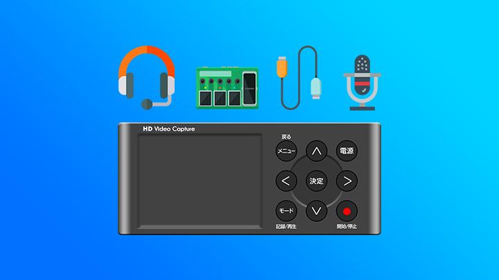 【ゲーム実況】GV-HDRECと一緒に買うべき周辺機器やアクセサリーを紹介