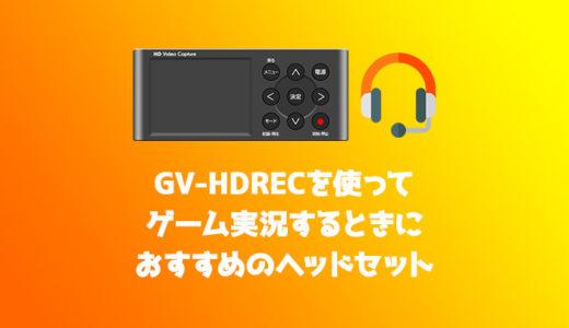 【2019年版】GV-HDRECでゲーム実況するときにおすすめのヘッドセットを紹介【5,000円以下で買えます】