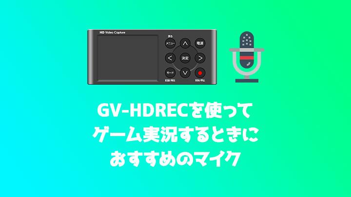 GV-HDRECでゲーム実況するときにおすすめのマイクを紹介