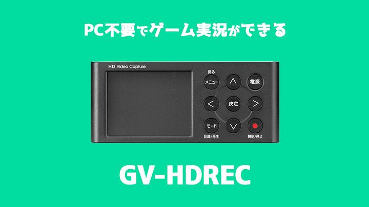 PC不要でゲーム実況ができるGV-HDRECレビュー