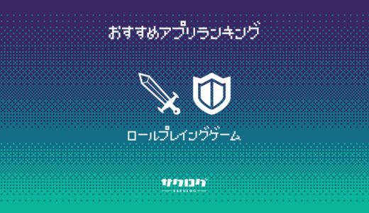 【最新】RPGのおすすめゲームアプリランキング【iPhone・Android対応】