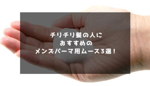 【2019年版】チリチリ髪の人におすすめのメンズパーマ用ムース3選!