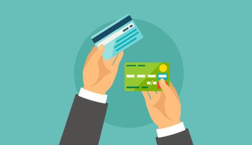 【最新版】失敗しない!初めて作るおすすめのクレジットカードをランキング形式で比較