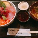 埼玉上尾にある高半のデカ盛り海鮮丼がうますぎたので紹介させてください