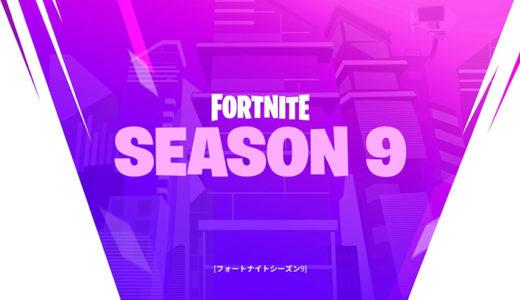 【フォートナイト】シーズン9がいよいよスタート!新たなマップや移動手段が追加!【FORTNITE】