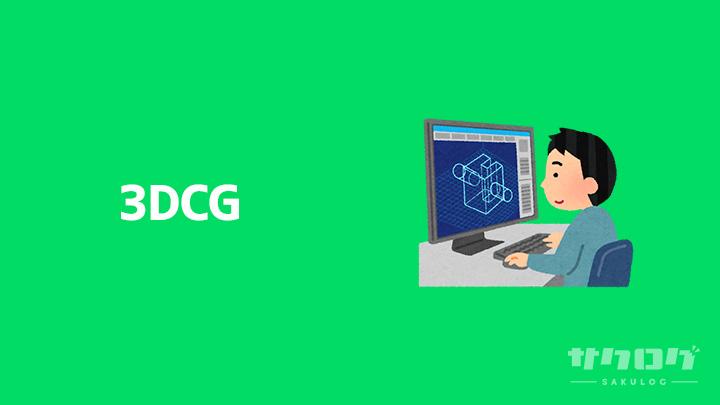3DCG制作