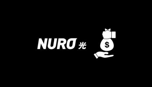 【2019年版】NURO光のキャンペーンを徹底比較!1番お得なキャッシュバックは?【戸建て・マンションミニ】