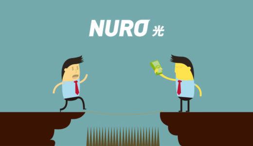 【2019年】僕がNURO光の高額キャッシュバックを選ばなかった5つの理由【比較】