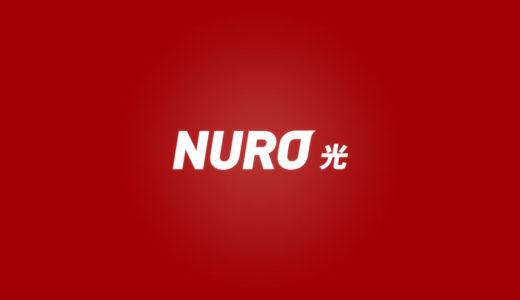 NURO光公式の特徴やキャンペーン内容、手続き方法を徹底解説!