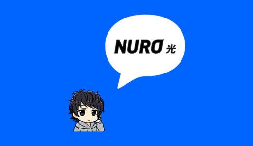【体験談】NURO光を実際に導入した僕が開通するまでどれくらいかかったのかを解説