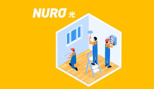 NURO光の工事が遅い理由は?工事の手順と早くする裏ワザを解説