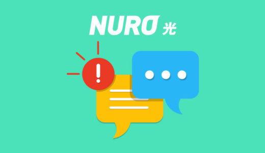 【NURO光】良い口コミと悪い口コミを徹底的にまとめてみた