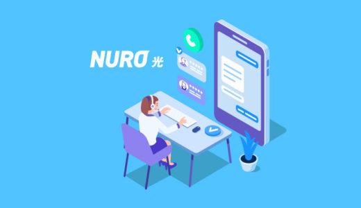 【NURO光】サポートへの問い合わせ先と電話がつながらないときの対処法