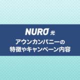 【NURO光】アウンカンパニーは本当にお得?特徴やキャンペーン内容を徹底解説!