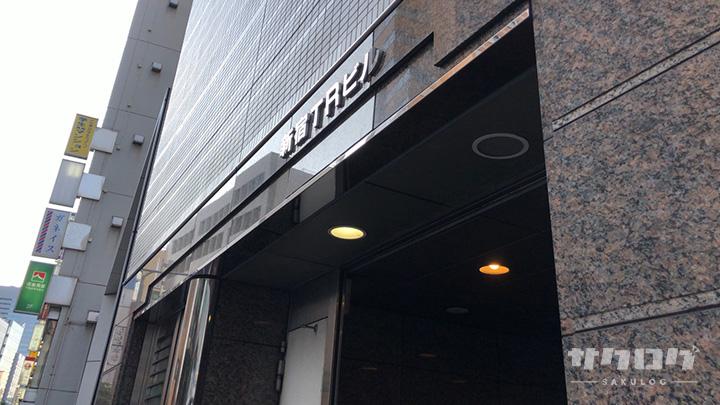 新宿TRビル