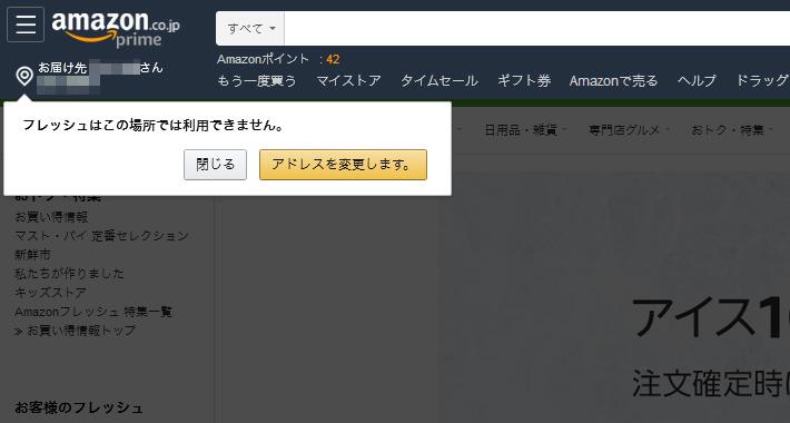 Amazonフレッシュが使えない