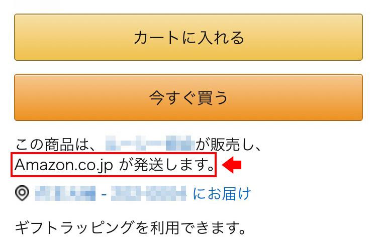 Amazonが発送
