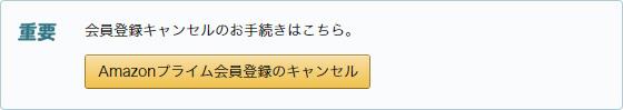 Amazonプライム会員登録のキャンセル